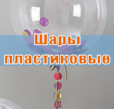 "Кулька Pinan bubbles сфера 17"" прозора (42 см)"