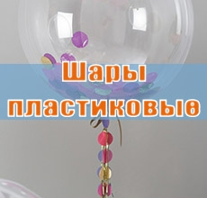 "Кулька Pinan bubbles сфера 20"" прозора (51 см)"